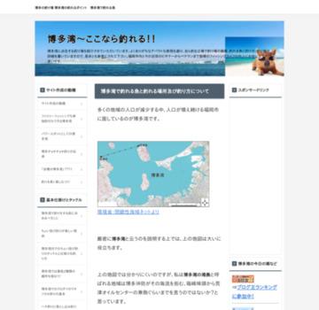 博多湾〜ここなら釣れる!!