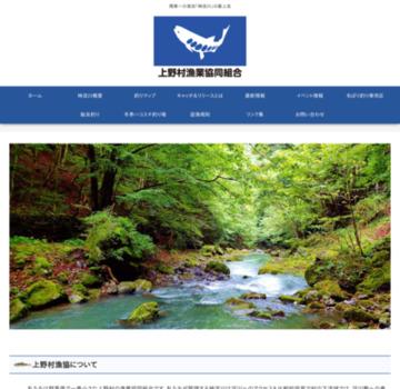 上野村漁業協同組合