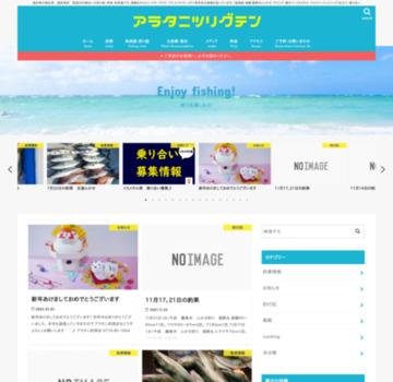 越前鷹巣沖 釣船・民宿 アラタニ釣具店