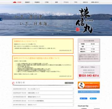 "日本海の遊漁船""謙信丸"""
