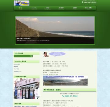湘南大磯のすずき釣具店
