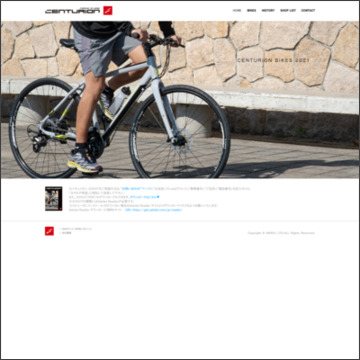 センチュリオンオフィシャルホームページ