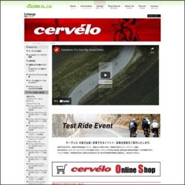 サーベロオフィシャルホームページ