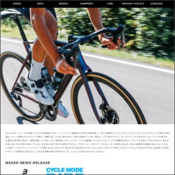 バッソオフィシャルホームページ
