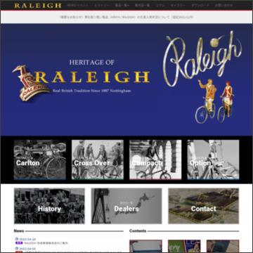 ラレーオフィシャルホームページ