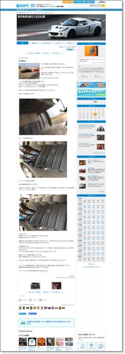 神戸市のモカ DCF-place様のページで車の凹み修理をご紹介。