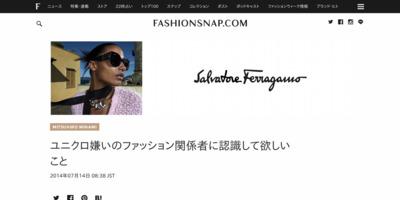 ユニクロ嫌いのファッション関係者に認識して欲しいこと | Fashionsnap.com