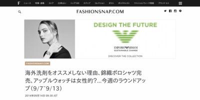 海外洗剤をオススメしない理由、錦織ポロシャツ完売、アップルウォッチは女性的?...今週のラウンドアップ(9/7~9/13) | Fashionsnap.com