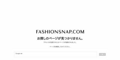キュレーションサイトの役割りとは?   Fashionsnap.com