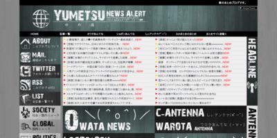 ゆめ痛 -NEWS ALERT-