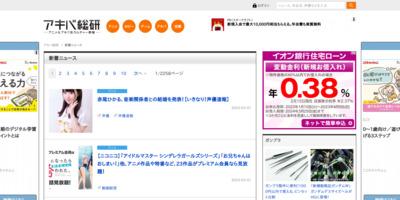 「総合ニュース一覧」 アキバ総研のRSS