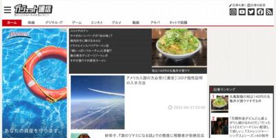 ガジェット通信 GetNews