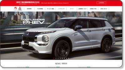 琉球三菱自動車販売