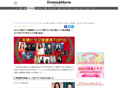 http://www.oricon.co.jp/entertainment/special/page/347/
