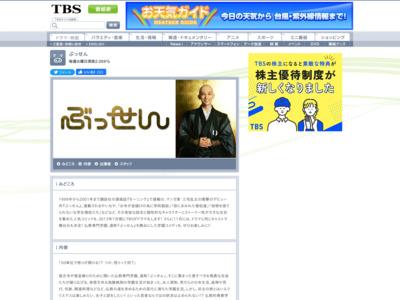http://www.tbs.co.jp/program/bussen.html