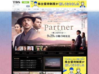 http://www.tbs.co.jp/partner_tbs/