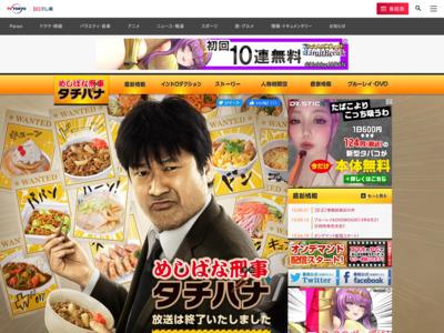 http://www.tv-tokyo.co.jp/meshibana/