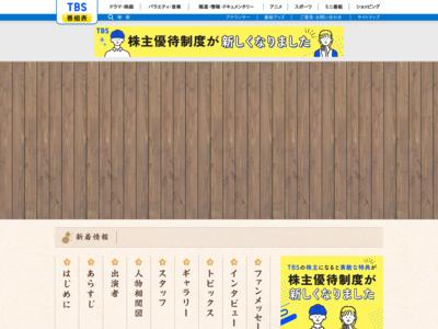 http://www.tbs.co.jp/izakaya-moheji/