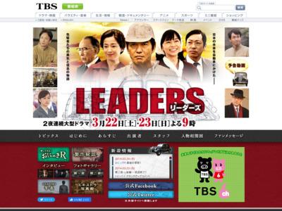 http://www.tbs.co.jp/LEADERS2014/