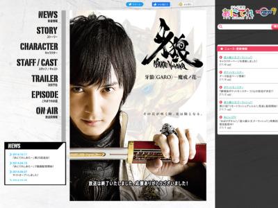 http://www.tv-tokyo.co.jp/anime/garo-makainohana/