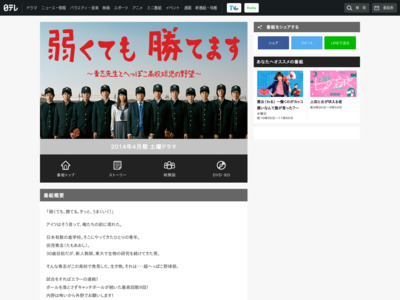 http://www.ntv.co.jp/katemasu/