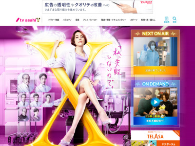 http://www.tv-asahi.co.jp/doctor-x/