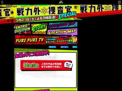 http://www.ntv.co.jp/senryokugai/sp/