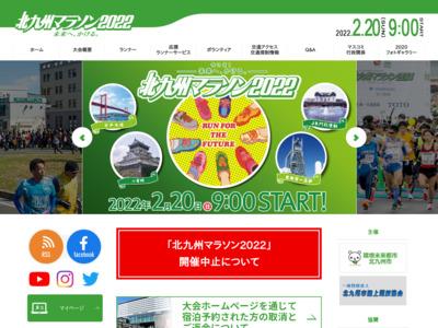 https://kitakyushu-marathon.jp/