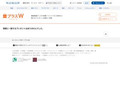 https://www.wowow.co.jp/plusw/present.php?p_id=4497