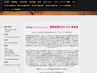 https://ohmachi-musicfesta.jimdo.com/