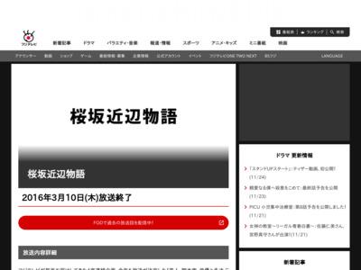 http://www.fujitv.co.jp/b_hp/160310sakurazaka/