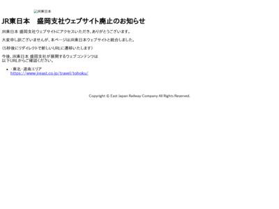 https://www.jr-morioka.com/sl/