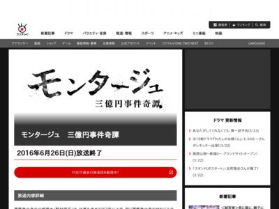 http://www.fujitv.co.jp/montage/