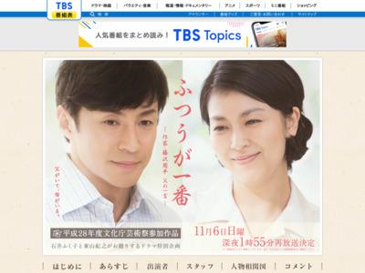 http://www.tbs.co.jp/futsu-gaichiban/