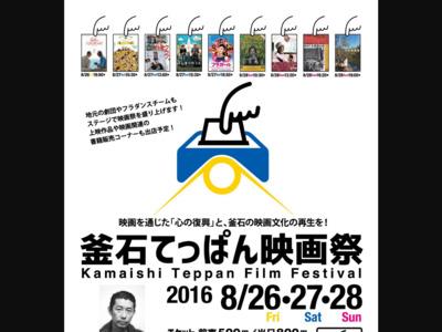 https://en-trance.jp/wp-content/uploads/2016/08/teppan_01.jpg
