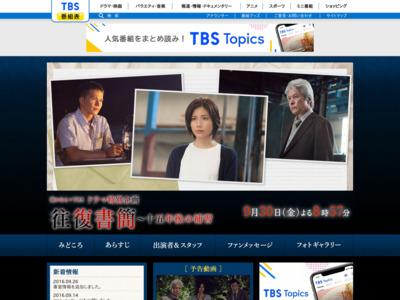 http://www.tbs.co.jp/ofukushokan/