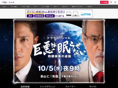 http://www.tv-tokyo.co.jp/kyoaku/