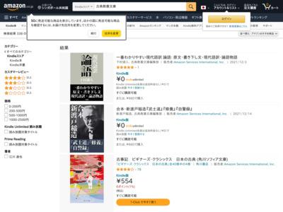 Amazon.co.jp: 古典教養文庫: Kindleストア