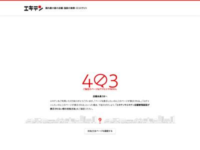 https://www.ekiten.jp/shop_6056345/review/k_3505138/