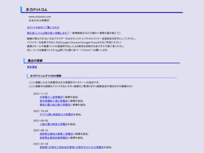 http://www.suiryoku.com/