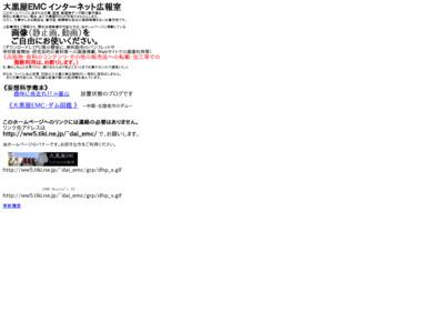 http://ww5.tiki.ne.jp/~dai_emc/