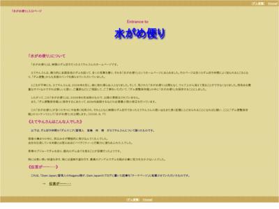 http://damnet.or.jp/Dambinran/binran/Hozon/HzMizugame.html