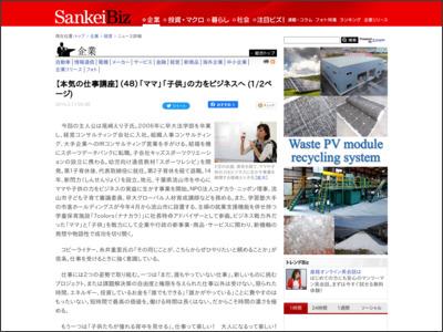 http://www.sankeibiz.jp/business/news/150317/bsg1503170500003-n1.htm