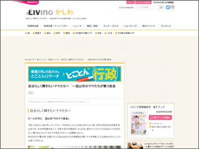 http://mrs.living.jp/kashiwa/town_news/article/1624941