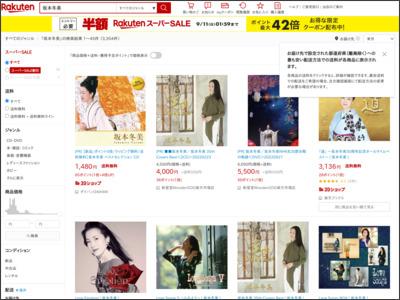 サイト「【楽天市場】坂本冬美 の検索結果 - (標準順 写真付き一覧 在庫あり):通販・インターネットショッピング」のスクリーンショット