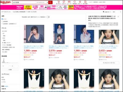 サイト「【楽天市場】山口百恵 の検索結果 - (標準順 写真付き一覧 在庫あり):通販・インターネットショッピング」のスクリーンショット