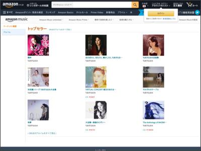 サイト「Amazon.co.jp: ちあきなおみ: アルバム、ディスコグラフィー、バイオグラフィー、写真」のスクリーンショット