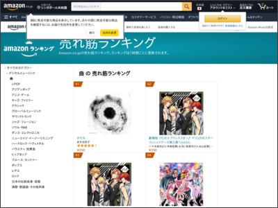 サイト「Amazon.co.jp 売れ筋ランキング: 楽曲 の中で最も人気のある商品です」のスクリーンショット