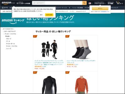 サイト「Amazon.co.jp ほしい物ランキング: サッカー用品 で、ほしい物リストとレジストリに最も多く追加された商品」のスクリーンショット