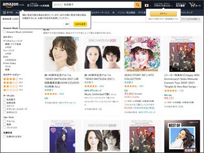 サイト「Amazon.co.jp: 松田聖子」のスクリーンショット